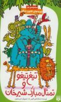 تیغ تیغو و تمثال مبارک شیرخان (قصه های قانون جنگل)