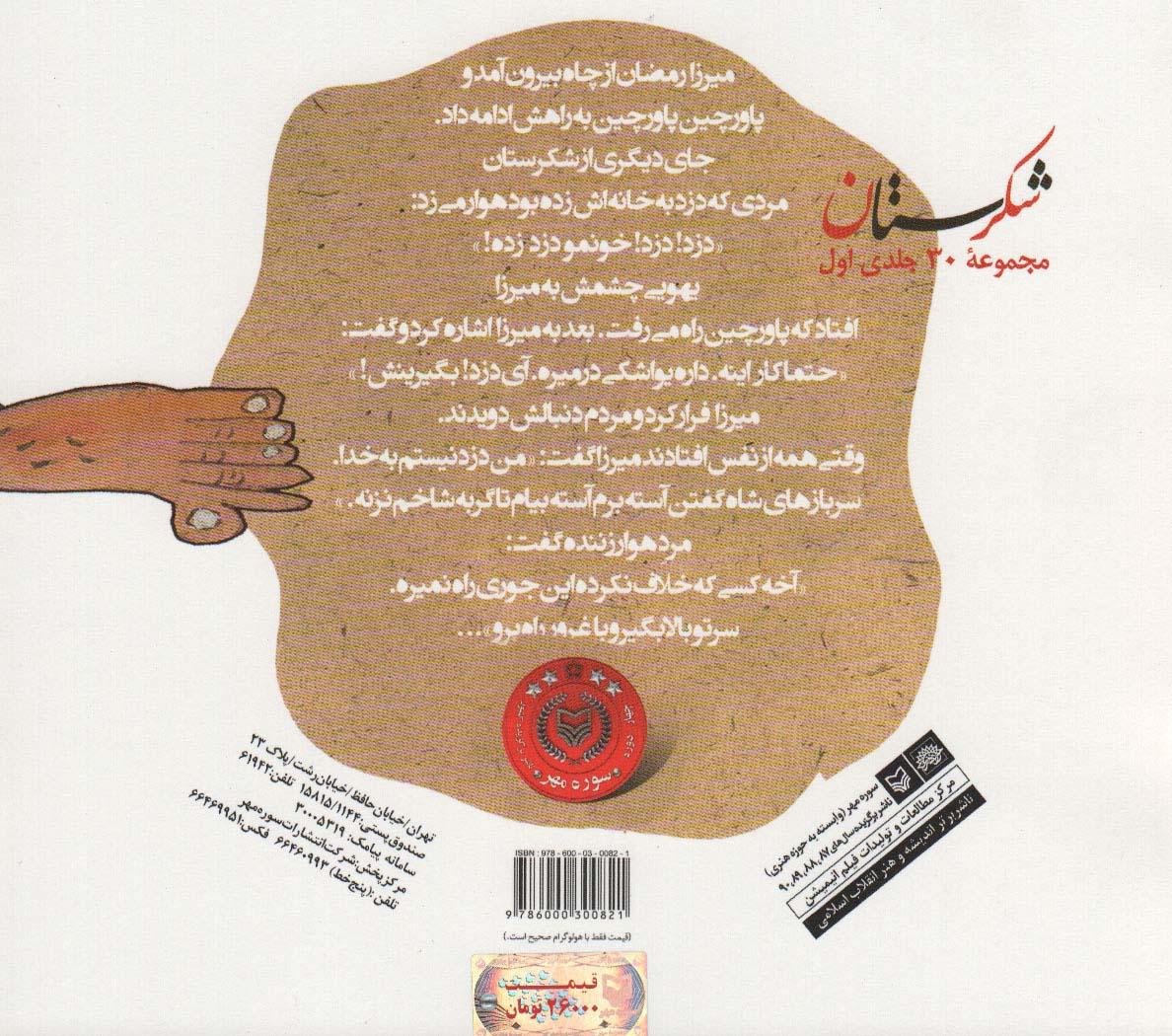 شکرستان و یک داستان (نیم مشت نمک)