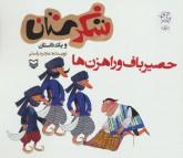شکرستان و یک داستان (حصیرباف و راهزن ها)