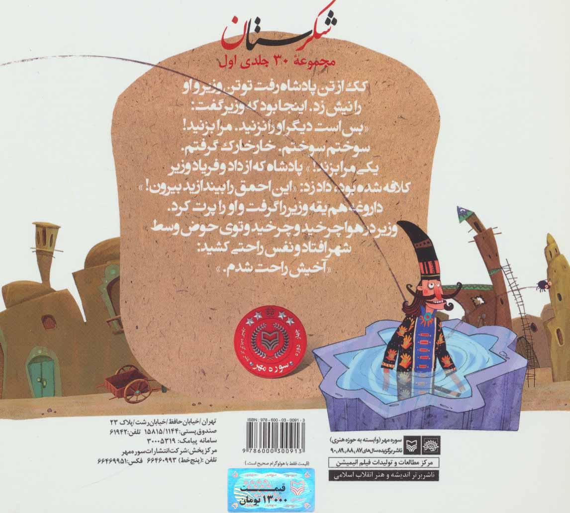 شکرستان و یک داستان (کک بهلول)