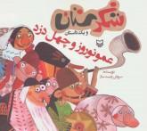 شکرستان و یک داستان (عمو نوروز و چهل دزد)