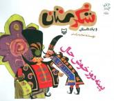 شکرستان و یک داستان (پینه دوز خوش حال)