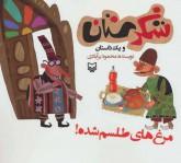 شکرستان و یک داستان (مرغ های طلسم شده!)