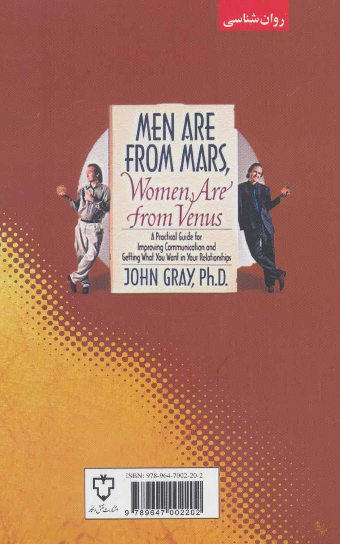 مردان مریخی زنان ونوسی