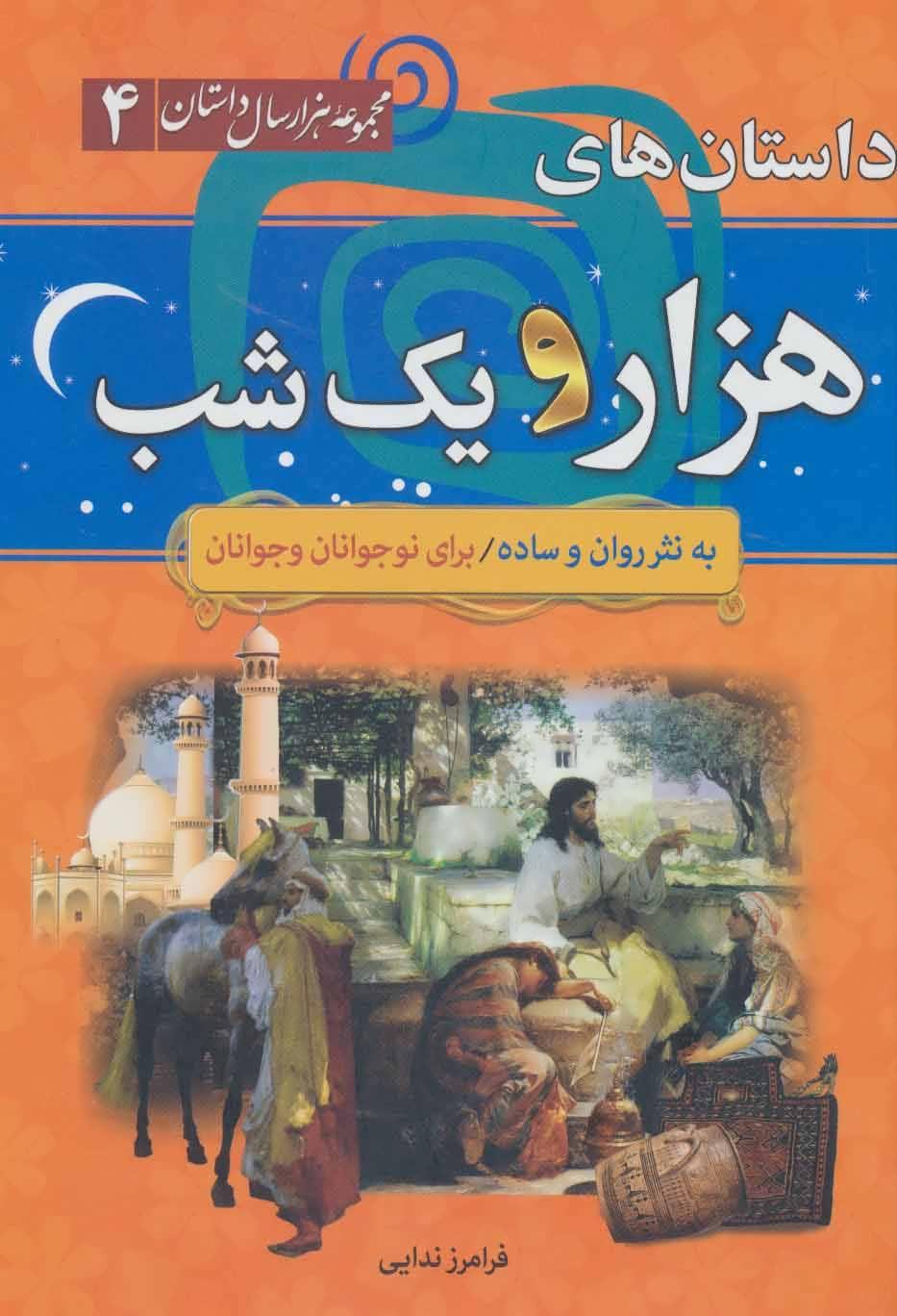 مجموعه هزار سال داستان 4 (داستان های هزار و یک شب)