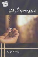 نیروی معجزه گر عشق