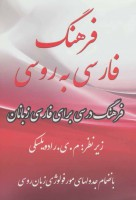 فرهنگ فارسی به روسی