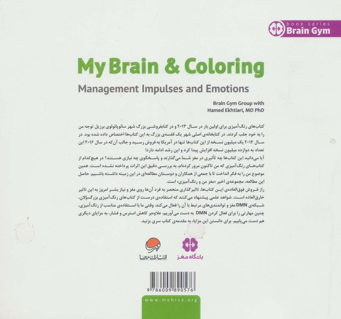 مغز من و رنگ آمیزی 4 (مدیریت تمایلات و احساسات:باشگاه مغز)