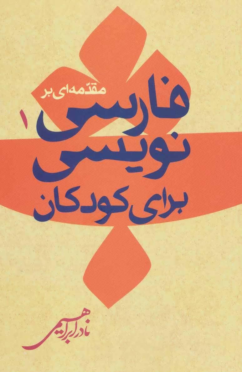مقدمه ای بر فارسی نویسی برای کودکان 1