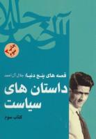 داستان های سیاست (قصه های پنج دنیا،کتاب سوم)