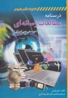 درسنامه مطالعات رسانه ای (دوره جی سی اس ای)
