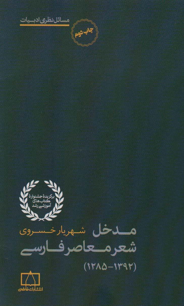 مدخل شعر معاصر فارسی (1392-1285)