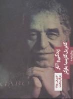 زندگی و آثار گابریل گارسیا مارکز (زندگینامه 1)