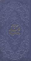 فالنامه حافظ شیرازی همراه با متن کامل (چرم)