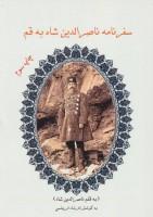 سفرنامه ناصر الدین شاه به قم