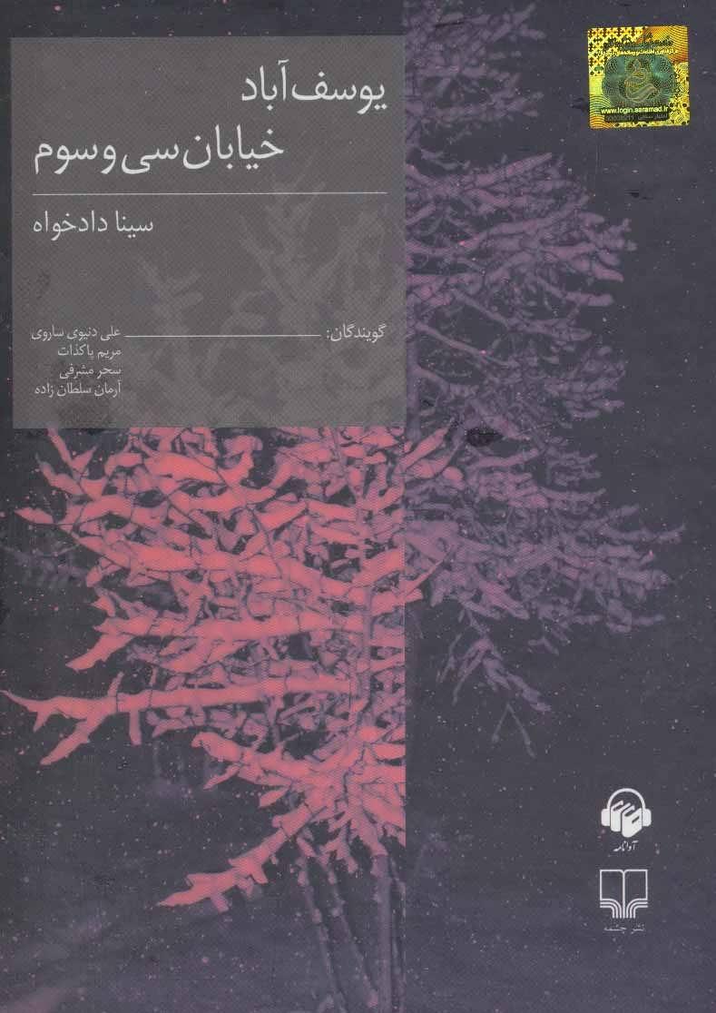 کتاب سخنگو یوسف آباد خیابان سی و سوم (باقاب)