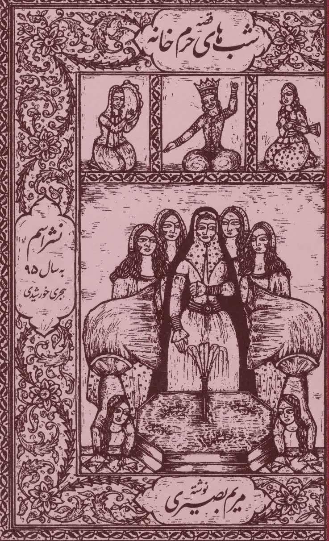 قصه شب های حرم خانه