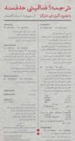 ترجمه؛فعالیتی هدفمند (با توضیح نگرش های نقش گرا)