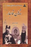عکس های تاریخی ایران11 (شاهان قاجار بروایت تصویر)