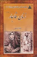 عکس های تاریخی ایران12 (زنان قاجار بروایت تصویر)