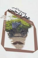 عطر دارچین (مجموعه داستان)