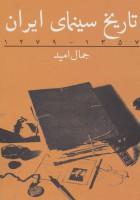 تاریخ سینمای ایران (1357-1279)