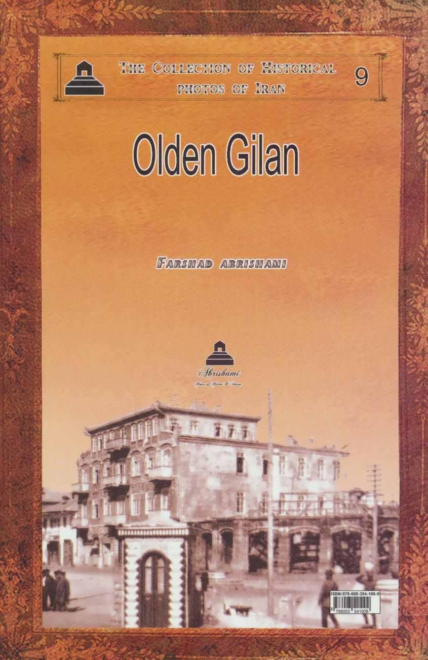 عکس های تاریخی ایران 9 (گیلان قدیم)
