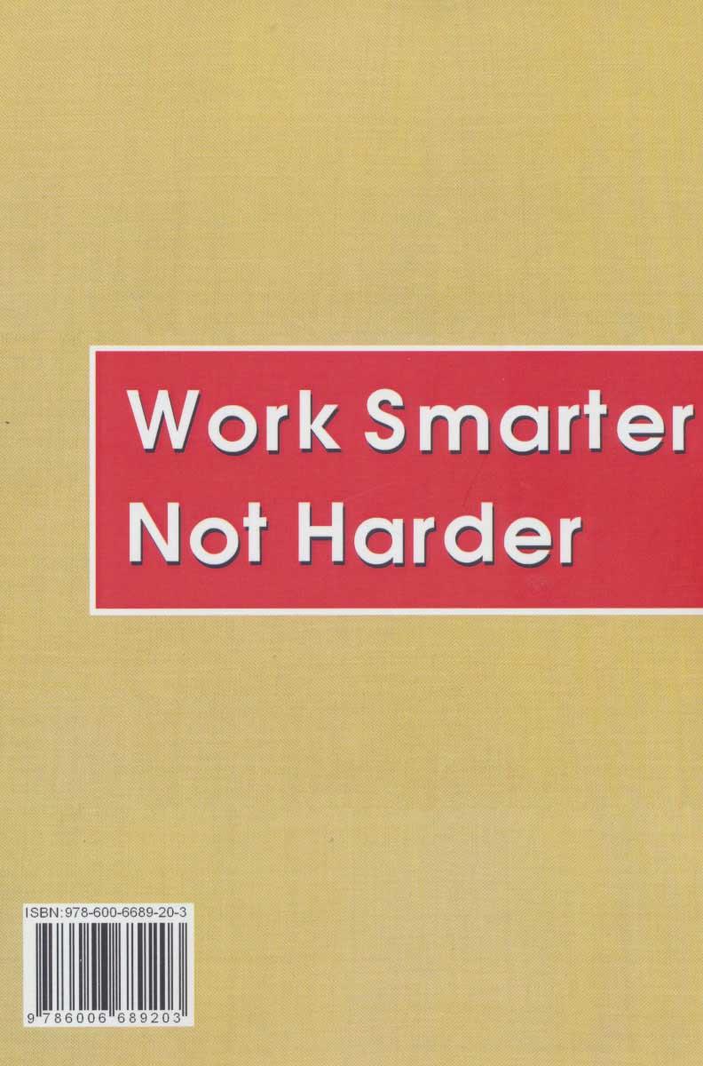 هوشمندانه کار کنید،سخت کار نکنید
