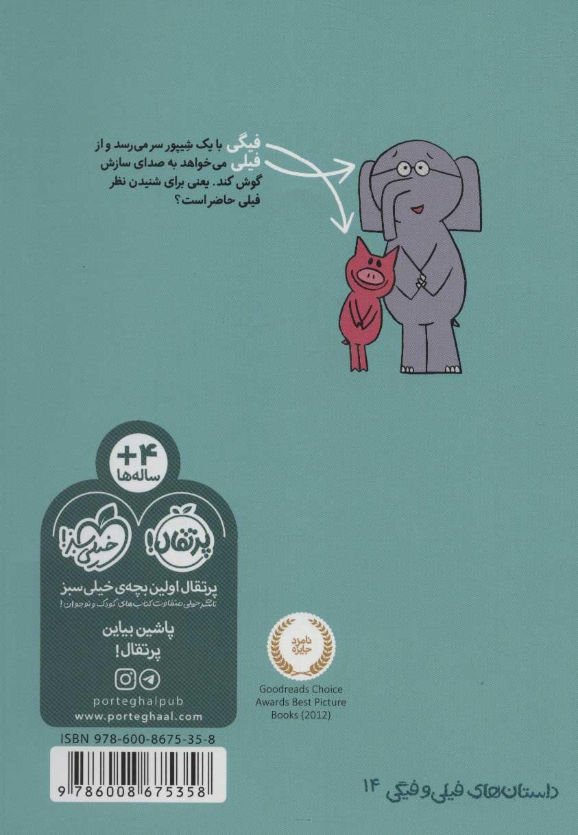 داستان های فیلی و فیگی14 (ببین چه شیپوری می زنم!)