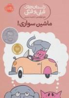 داستان های فیلی و فیگی15 (ماشین سواری!)