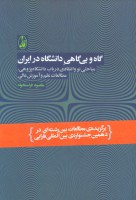 گاه و بی گاهی دانشگاه در ایران (مباحثی نو و انتقادی در باب دانشگاه پژوهی،مطالعات علم و آموزش عالی)