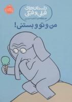 داستان های فیلی و فیگی13 (من و تو و بستنی!)