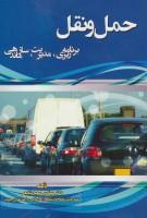 حمل و نقل (برنامه ریزی،مدیریت،سازماندهی)