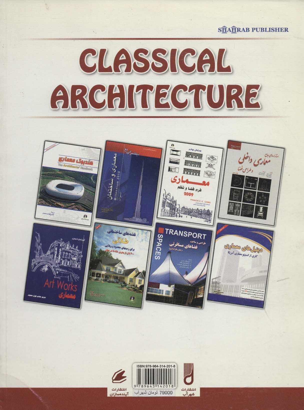 معماری کلاسیک (همراه آثار ارزشمند معماری ملی سالهای 1856-1994)