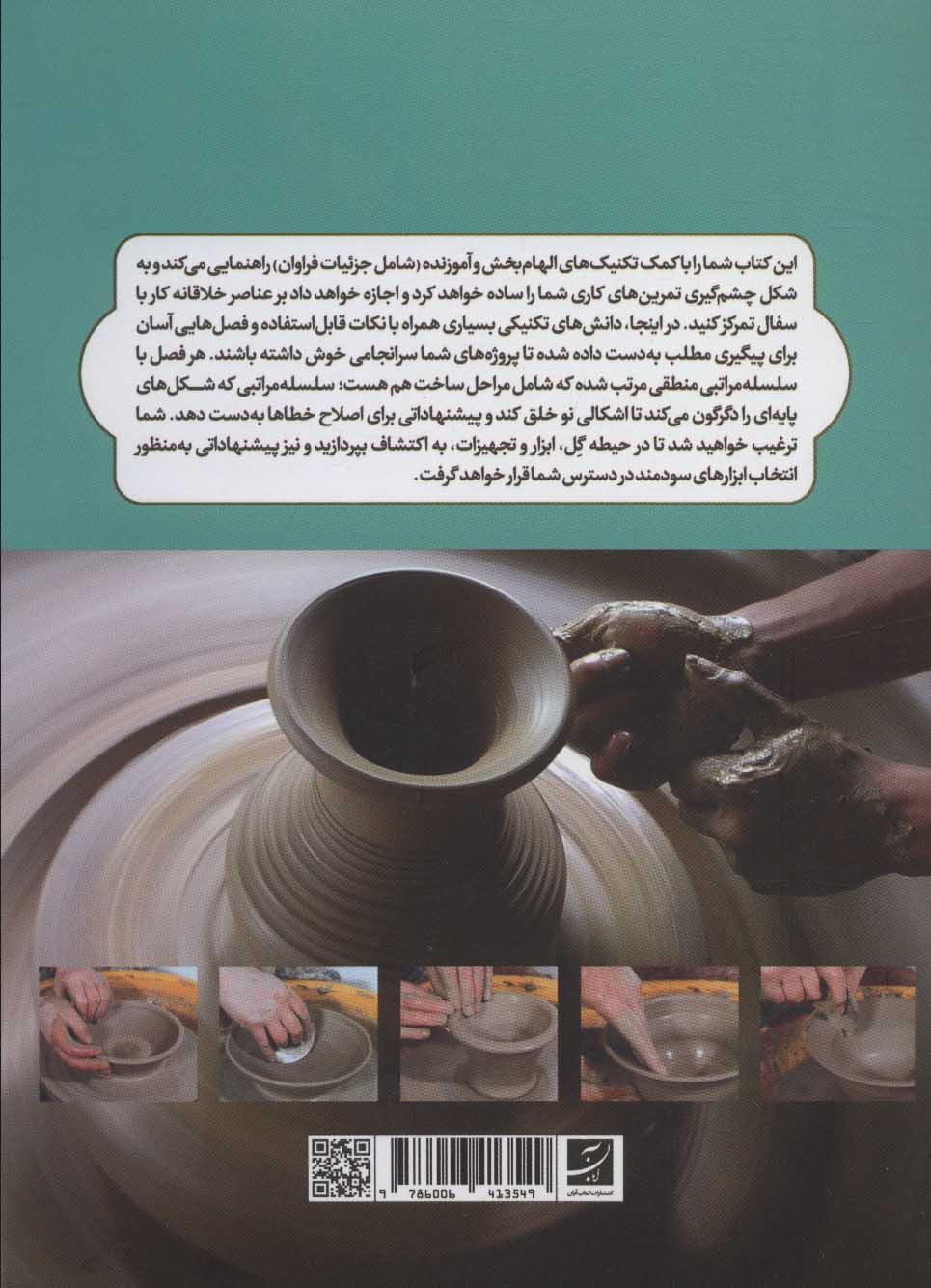آموزش فن و هنر سفالگری (250 نکته کابردی)