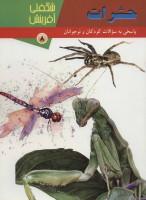 حشرات (شگفتی آفرینش 8)،(گلاسه)