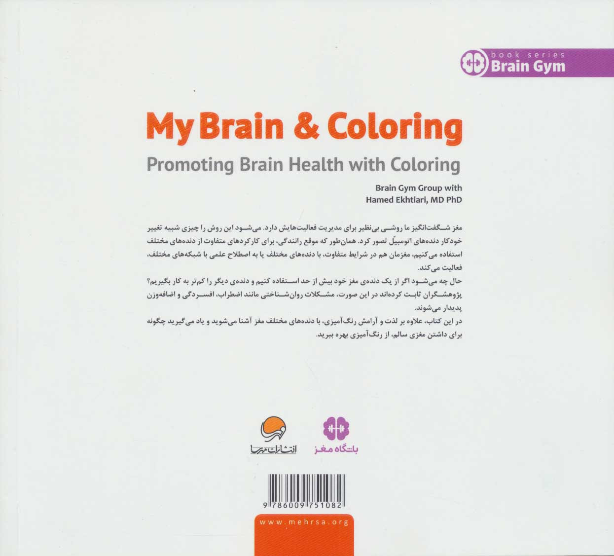 مغز من و رنگ آمیزی (سلامت مغز با رنگ ها:باشگاه مغز)