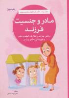 مادر و جنسیت فرزند (کتاب های فرزند پروری)