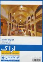 نقشه سیاحتی و گردشگری شهر اراک کد 586