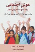 هوش اجتماعی فرزند خود را افزایش دهیم (سکوهای پرش افراد برای کسب مهارت در مورد کودکان)