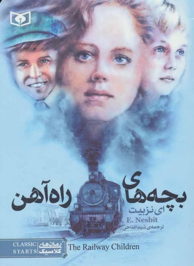 رمان های کلاسیک (بچه های راه آهن)