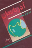آذربایجان در ایران معاصر