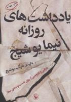 یادداشت های روزانه نیما یوشیج