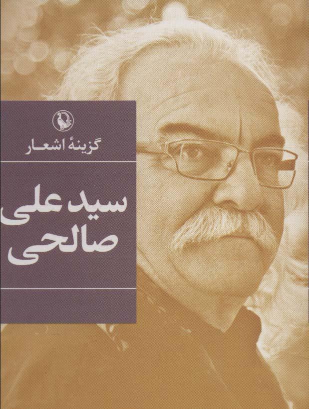 گزینه اشعار سیدعلی صالحی