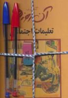 آن روزها (همراه با خودکار و پاک کن)،(5جلدی)
