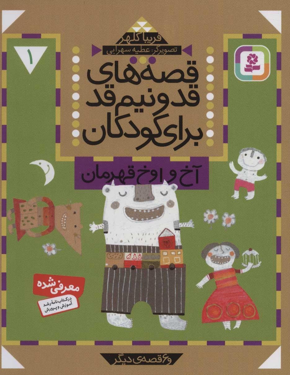 قصه های قد و نیم قد برای کودکان 1 (آخ و اوخ قهرمان و 6 قصه دیگر)