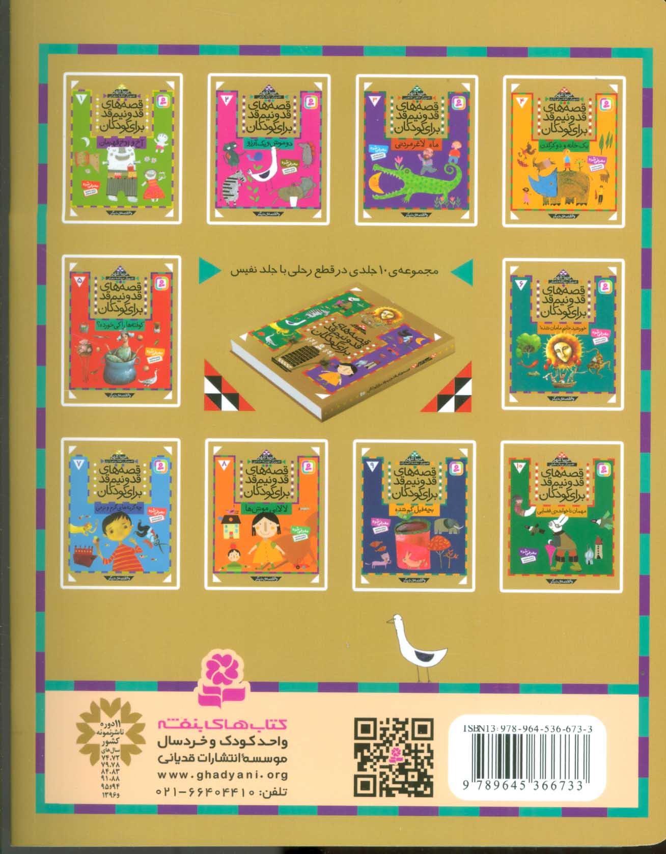 قصه های قد و نیم قد برای کودکان 2 (دو موش و یک آرزو و 6 قصه دیگر)