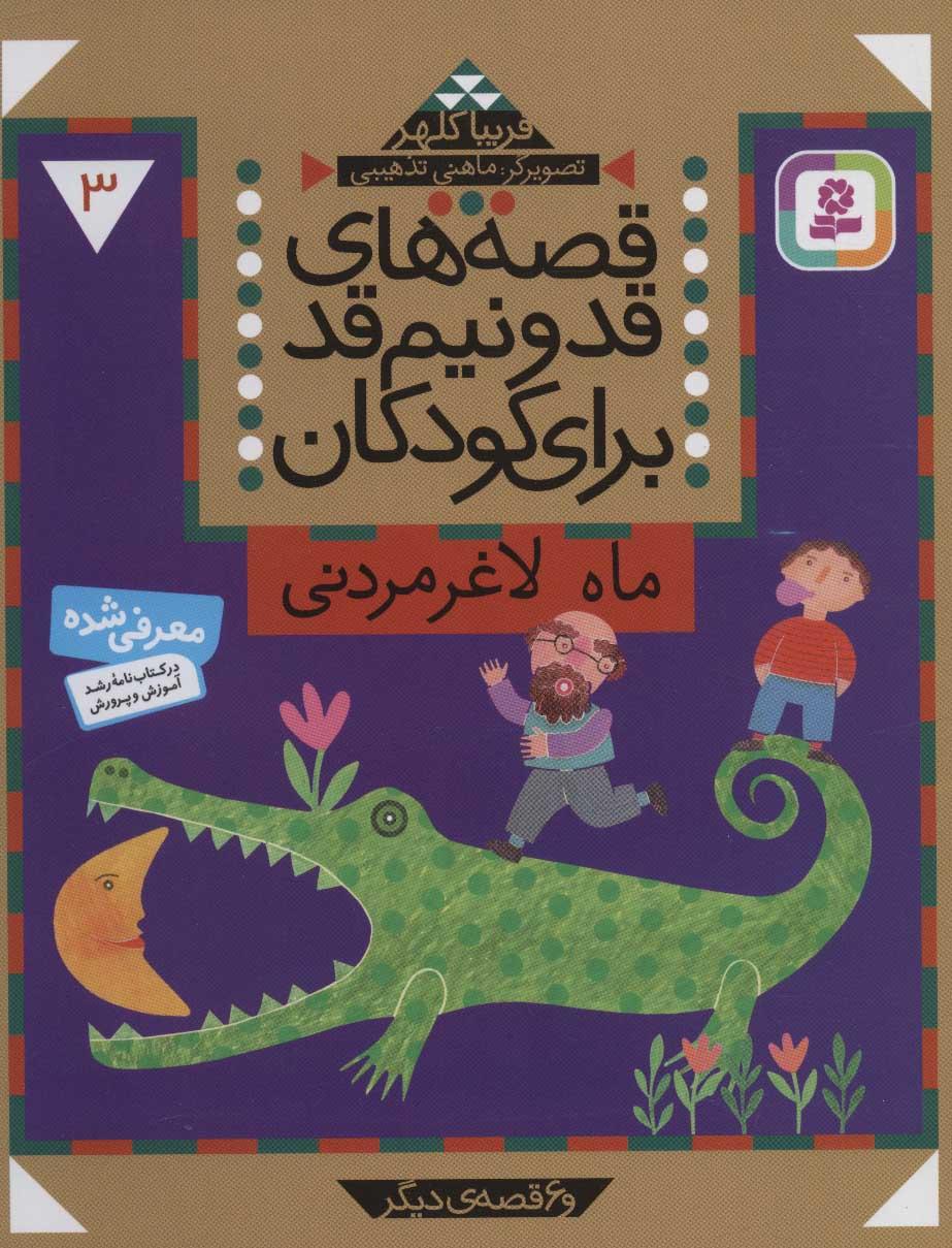 قصه های قد و نیم قد برای کودکان 3 (ماه لاغر مردنی و 6 قصه دیگر)