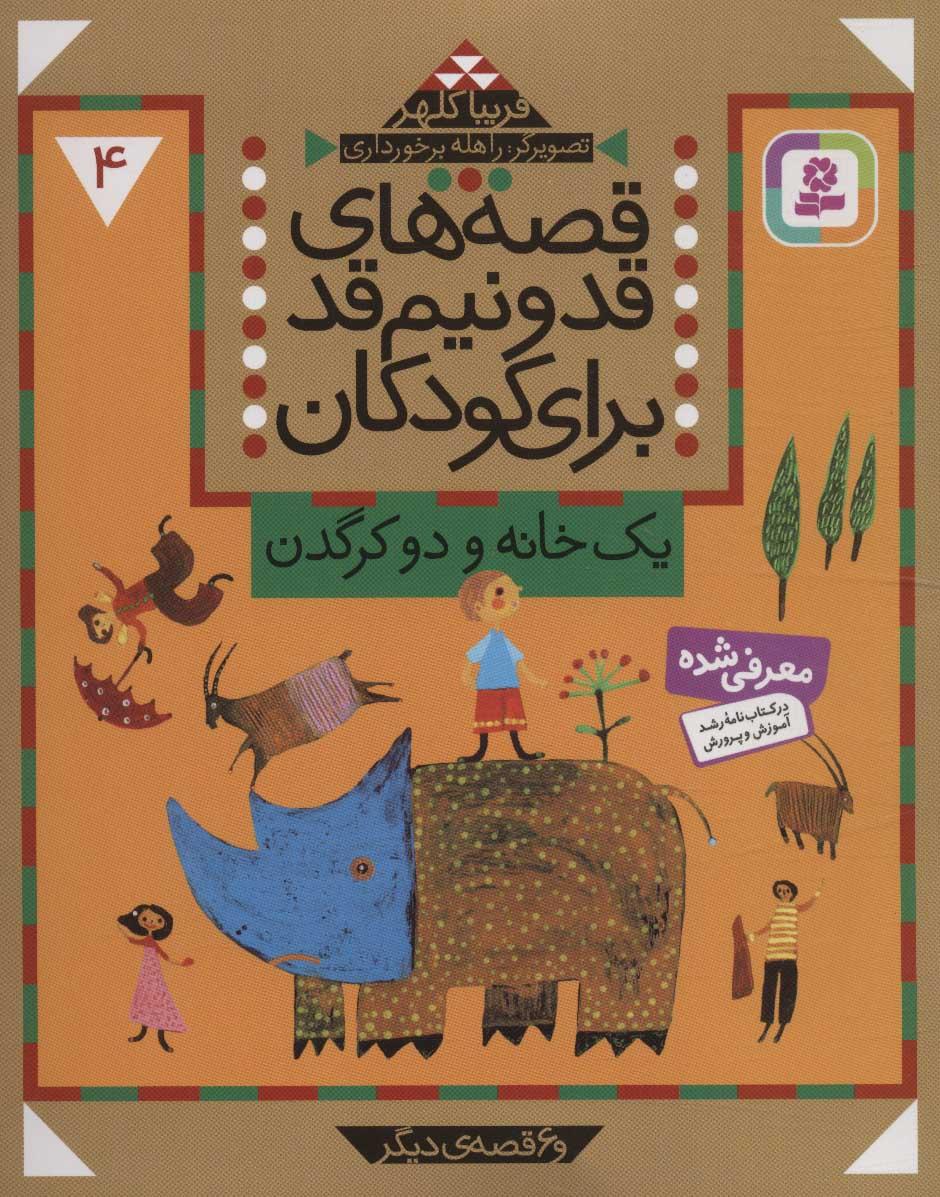 قصه های قد و نیم قد برای کودکان 4 (یک خانه و دو کرگدن و 6 قصه دیگر)