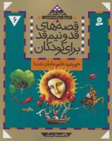 قصه های قد و نیم قد برای کودکان 6 (خورشید خانم مامان شده و 6 قصه دیگر)،(گلاسه)